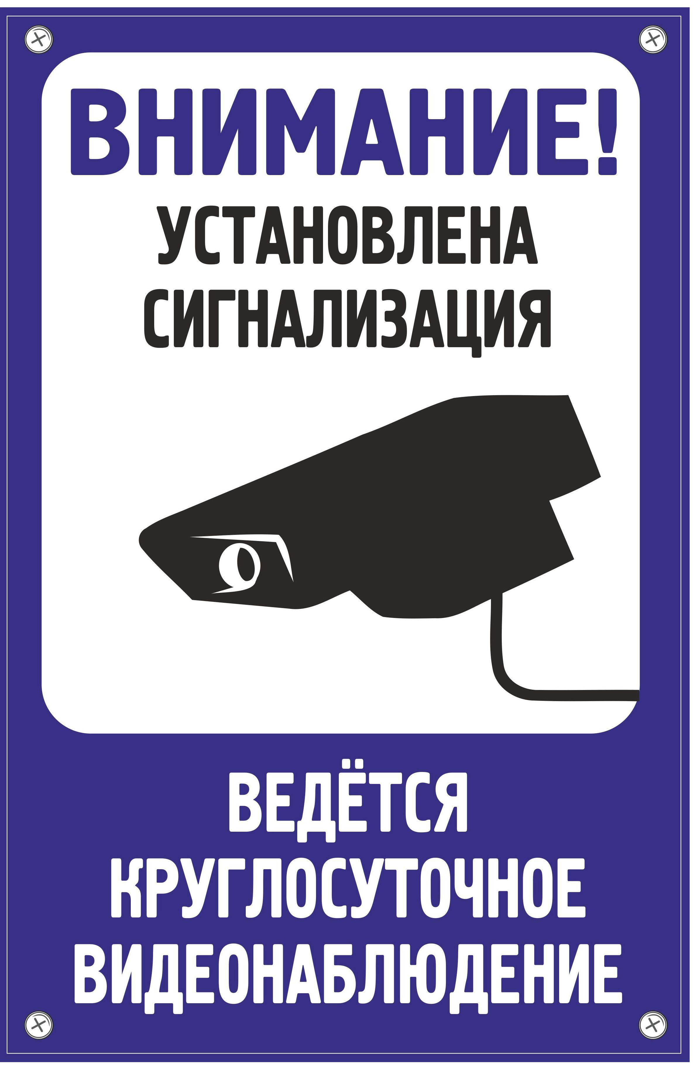 Табличка TPS 008 Сигнализация, пластик 3 мм,30*19,5 см табличка tps 004 собака без привязи пластик 3 мм 30 19 5 см