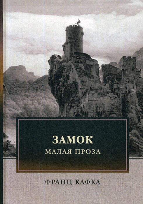 Ф. Кафка Замок. Малая проза