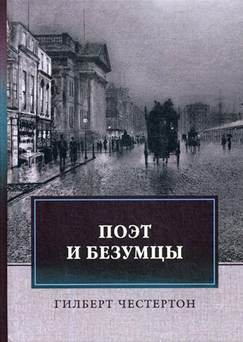Гилберт Честертон Поэт и безумцы