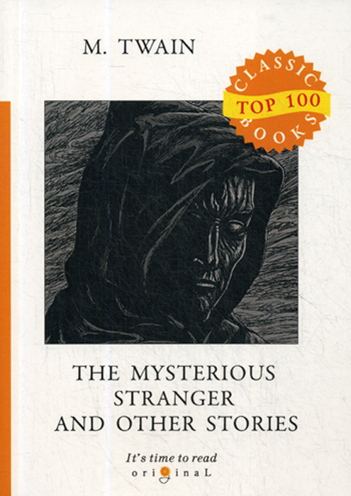 M. Twain The Mysterious Stranger and Other Stories twain m the mysterious stranger