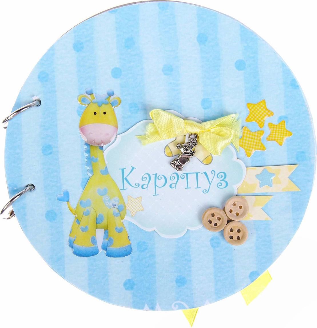 """Набор для скрапбукинга Арт Узор """"Фотоальбом """"Наш малыш"""", 1002686, желтый, голубой, 29,5 х 29,5 см"""
