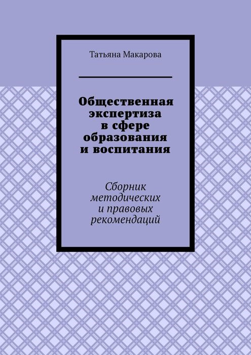 Общественная экспертиза в сфере образования и воспитания. Сборник методических и правовых рекомендаций