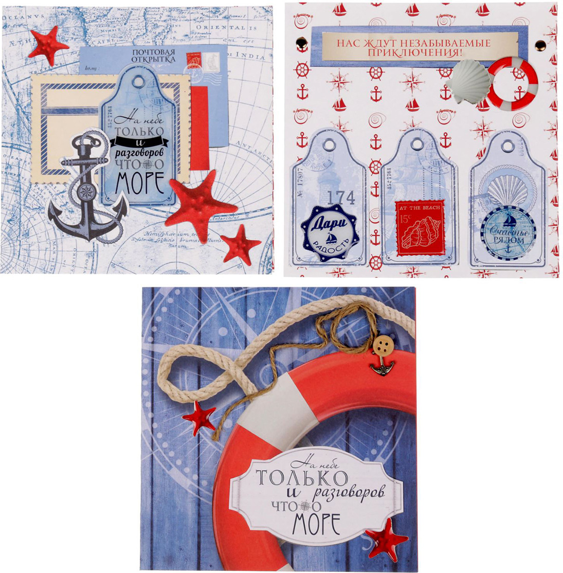 Набор для скрапбукинга Арт Узор Открытка Морской, 1029879, разноцветный, 29,5 х 29,5 см арт дизайн подарочный набор открытка с ручкой самой фееричной тебе