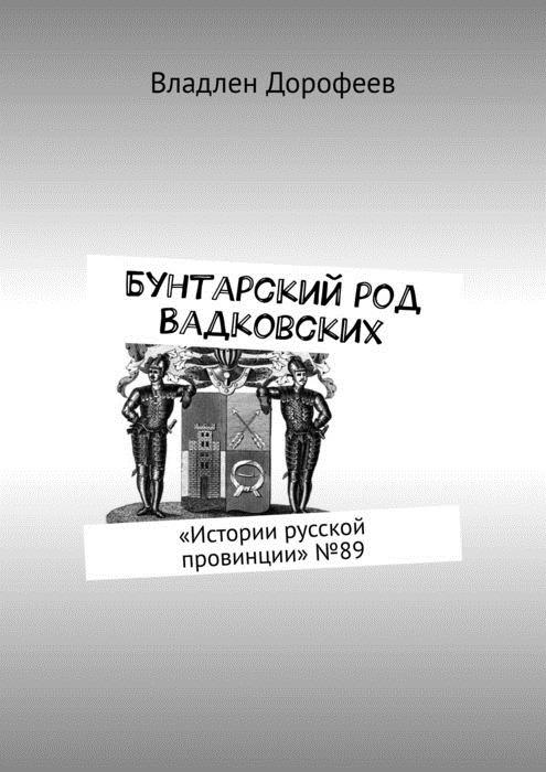 Бунтарский род Вадковских. «Истории русской провинции» №89