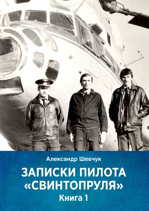 Записки пилота «Свинтопруля». Книга 1