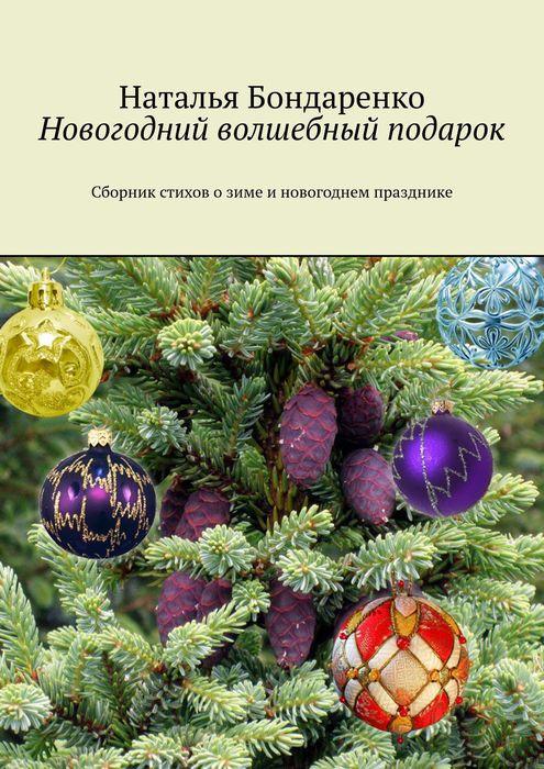 Новогодний волшебный подарок. Сборник стихов о зиме и новогоднем празднике