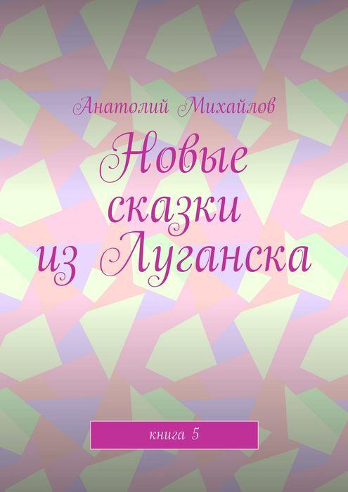 Новые сказки из Луганска. Книга 5