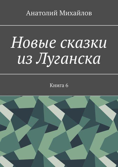 Новые сказки из Луганска. Книга 6