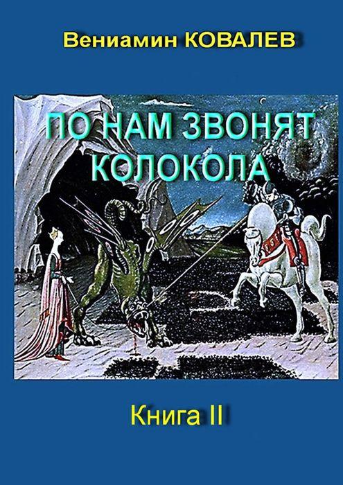 Ковалев Вениамин По нам звонят колокола. Книга вторая