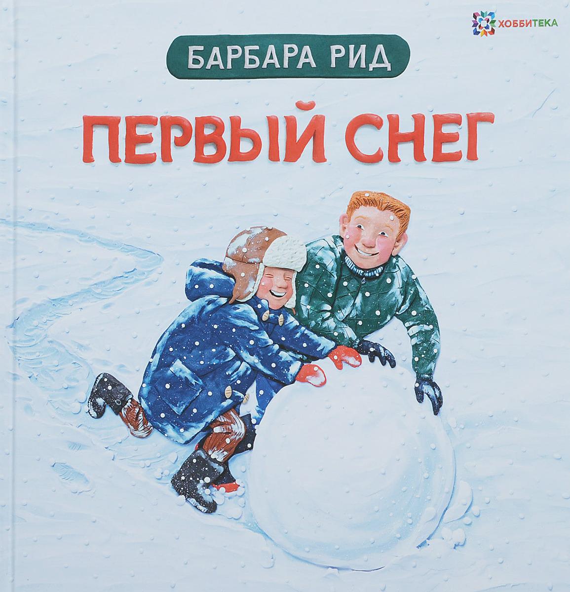 Барбара Рид Первый снег киричек е ред и пер первый снег