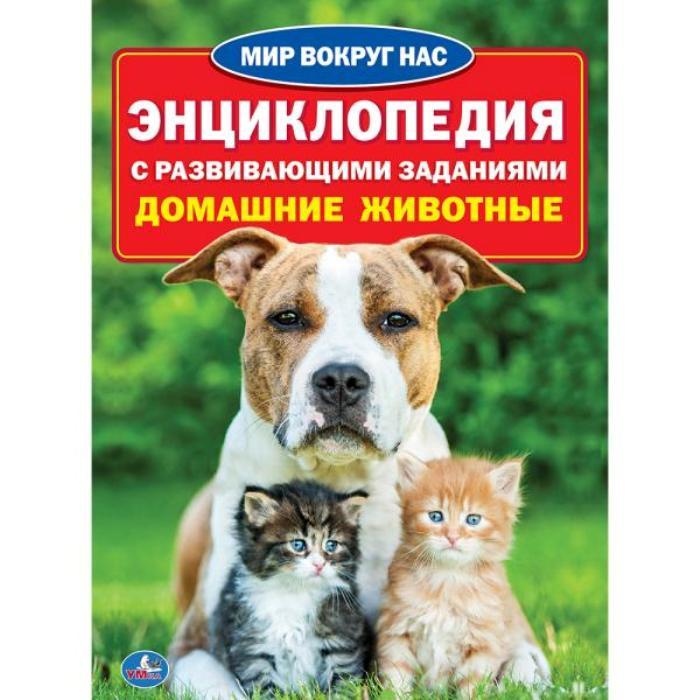 Домашние животные. Энциклопедия