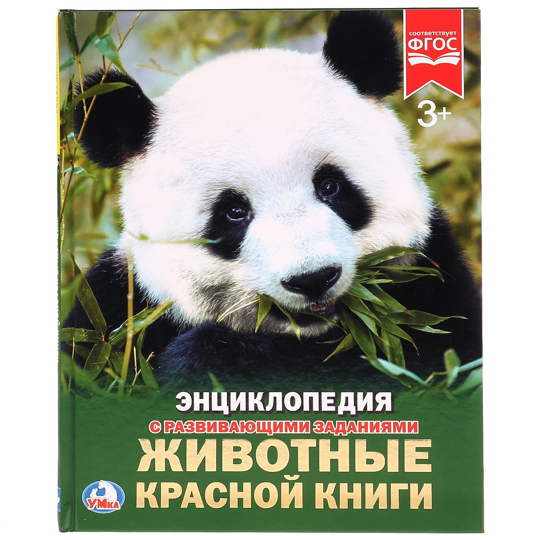 Животные Красной Книги. Энциклопедия