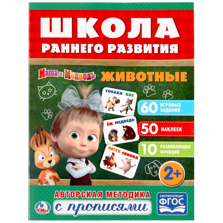 Животные. Маша И Медведь. (Обучающая Активити +50). умка активити 50 многоразовых наклеек сказки малышам
