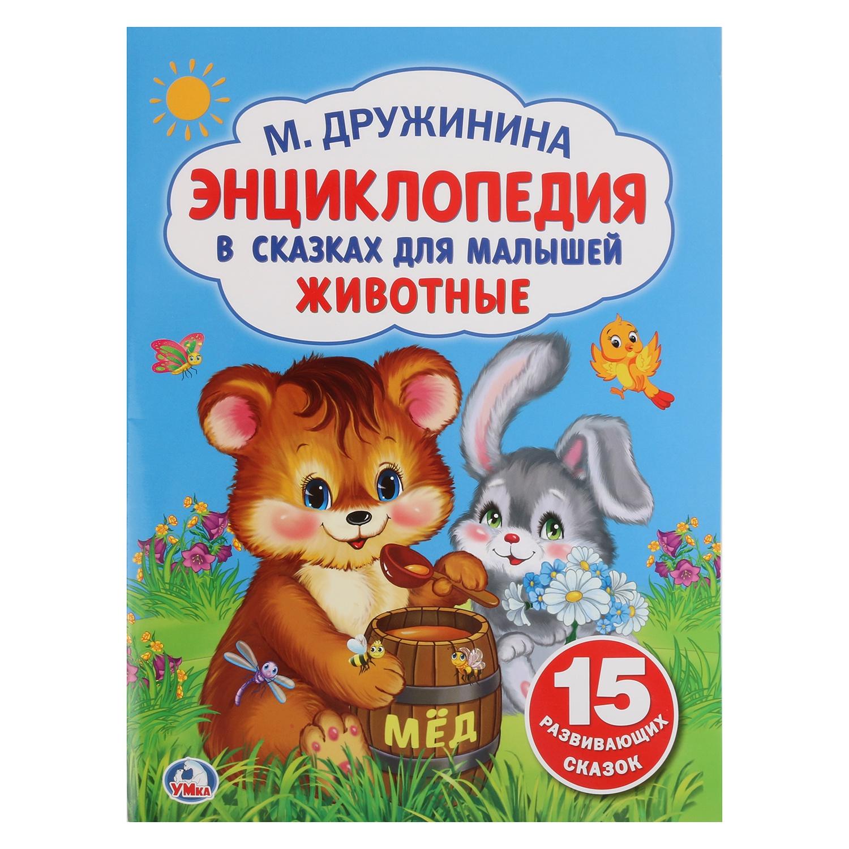 Животные. Энциклопедия дружинина м домашние животные книжка панорамка