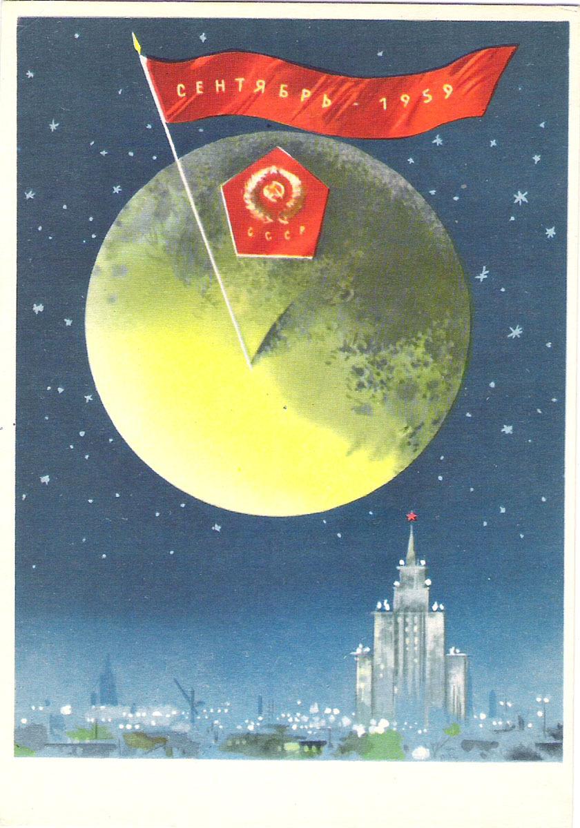 Почтовые открытки луна, красивые прикольные черно