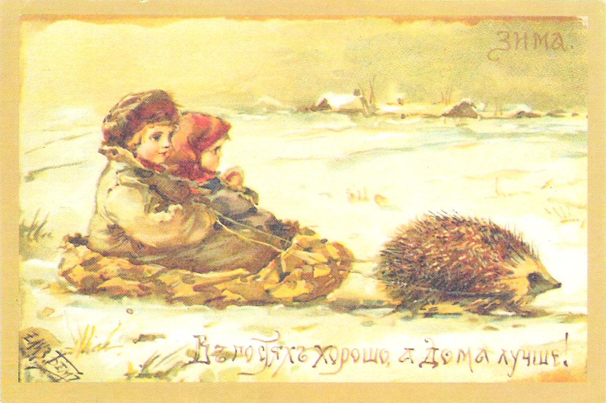 Картинки прикол, почтовые открытки художники
