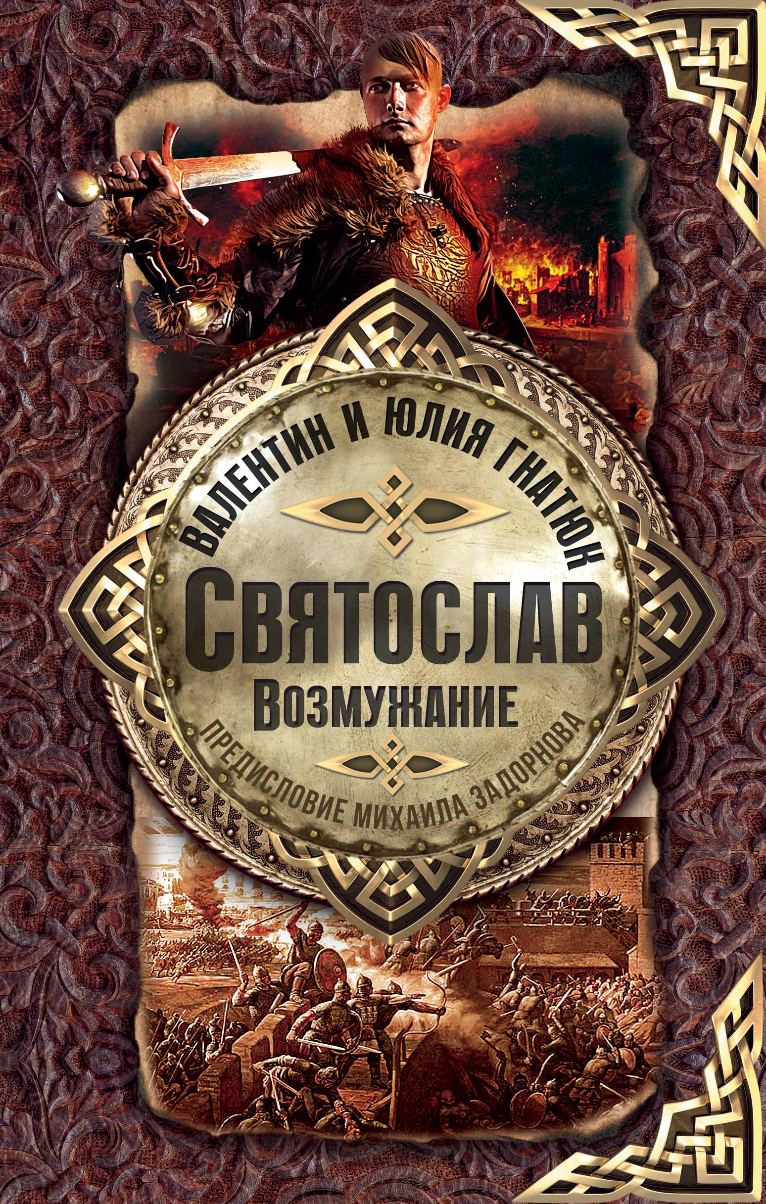Гнатюк Валентин Сергеевич, Гнатюк Юлия Валерьевна Святослав. Возмужание