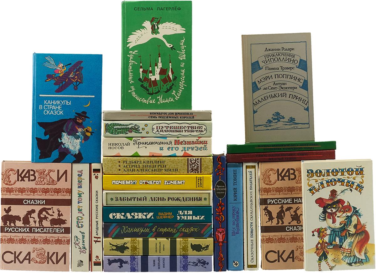 Джон Толкин,Дональд Биссет,Эдвард Лир и др. Библиотечка детской литературы (комплект из 23 книг) библиотечка сказок комплект из 15 книг
