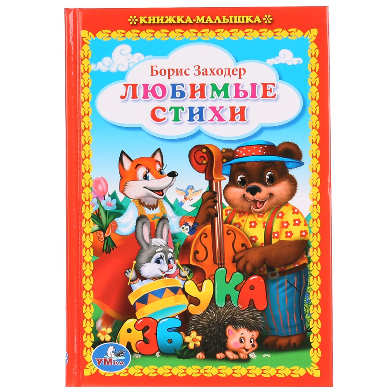 Борис Заходер Любимые стихи первые стихи книжка малышка