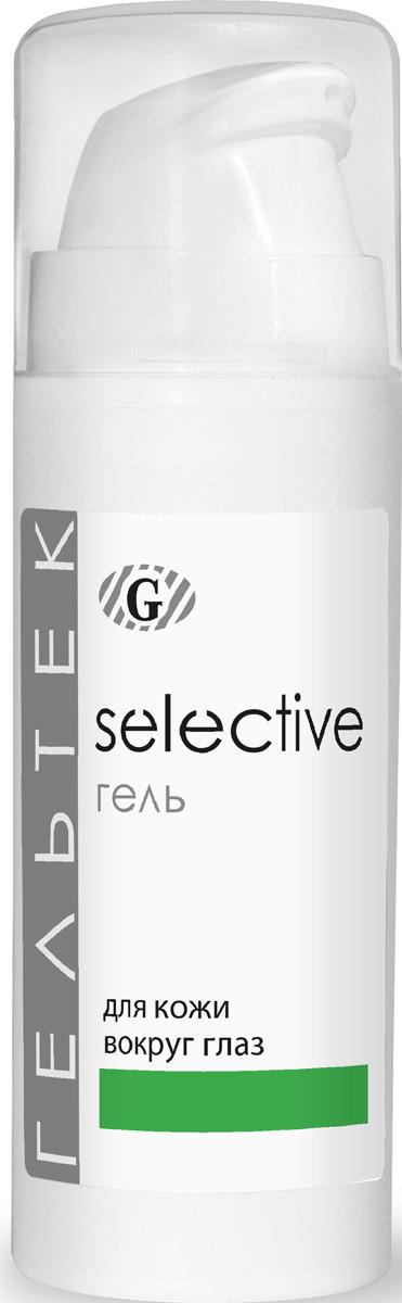 Гель для кожи вокруг глаз Гельтек Selective, 30 мл benefit puff off корректирующий и разглаживающий гель для области вокруг глаз puff off корректирующий и разглаживающий гель для области вокруг глаз