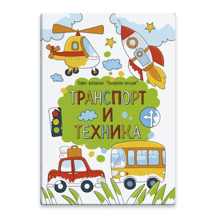 Раскраски Феникс+ Транспорт и техника, 47954, 12 стр техника