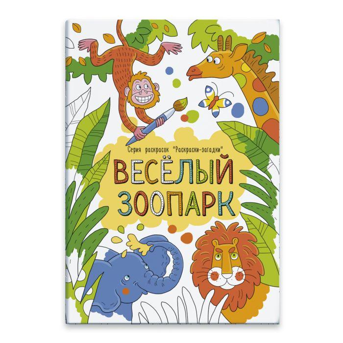 """Раскраски Феникс+ """"Веселый зоопарк"""", 47952, 12 стр"""