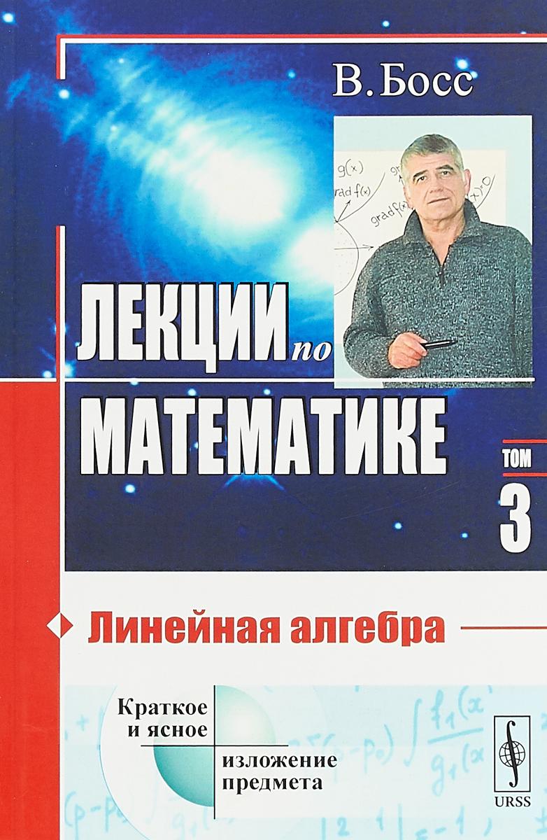 В. Босс Лекции по математике. Линейная алгебра