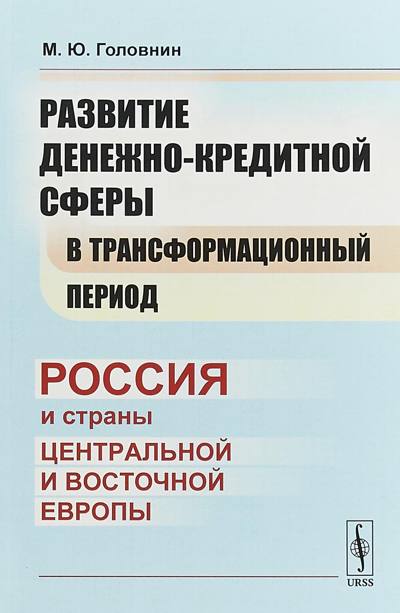 Развитие денежно-кредитной сферы в трансформационный период. Россия и страны Центральной и Восточной Европы В монографии исследуются общие...