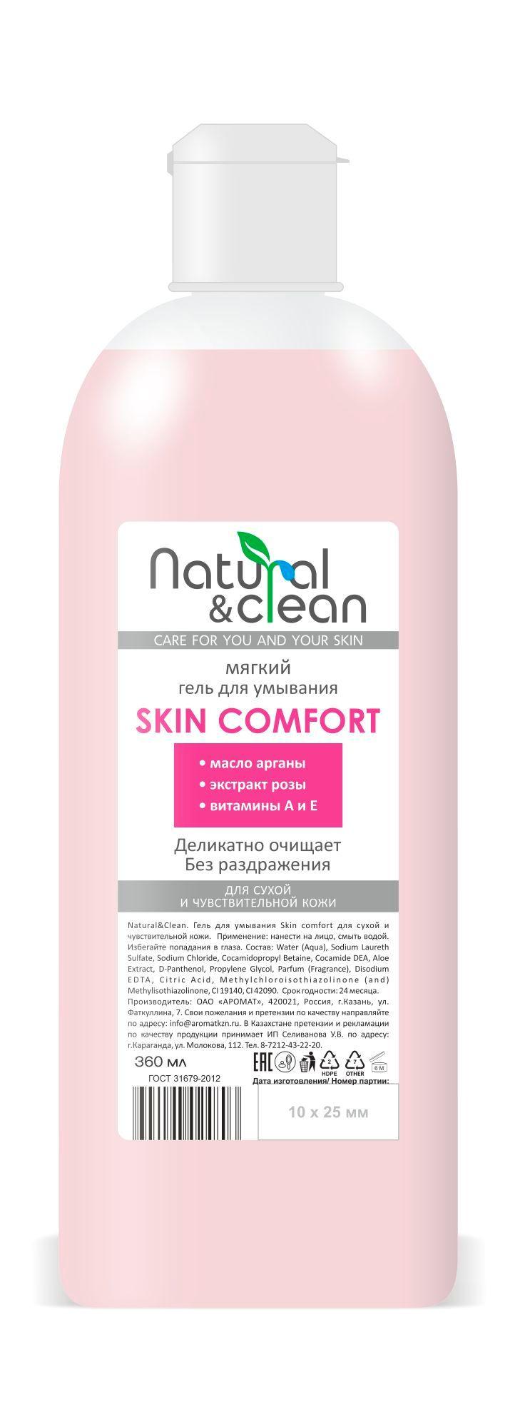 Гель для умывания NATURAL&CLEANМягкий Skin Comfort для сухой и чувствительной кожи, 360 мл NATURAL&CLEAN