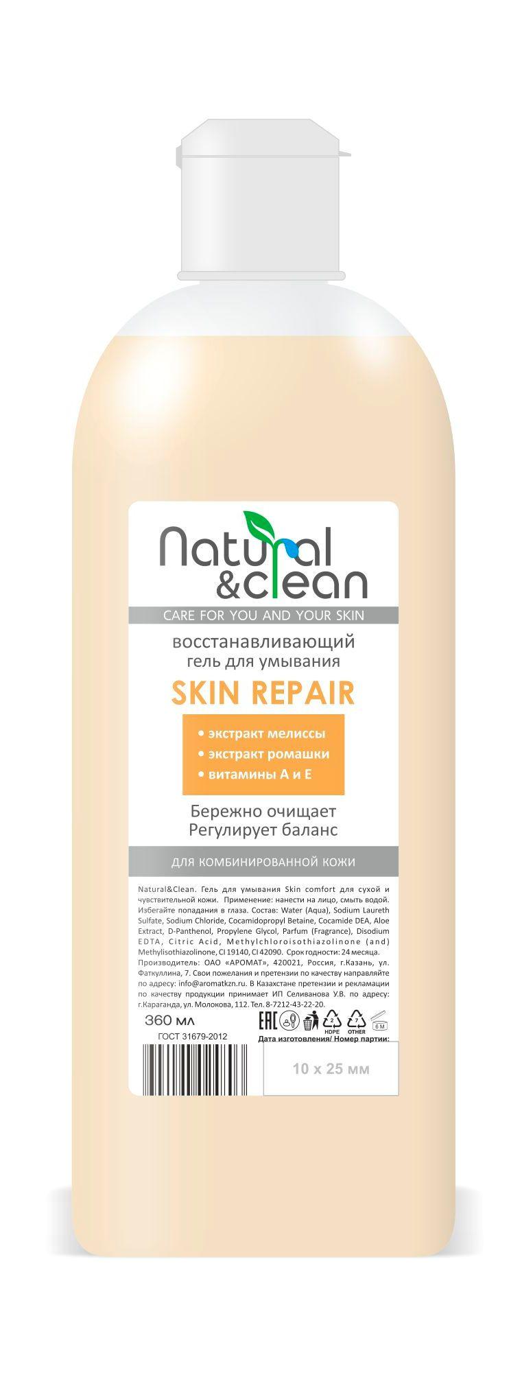 Гель для умывания NATURAL&CLEANВосстанавливающий Skin Repair для комбинированной кожи, 360 мл NATURAL&CLEAN