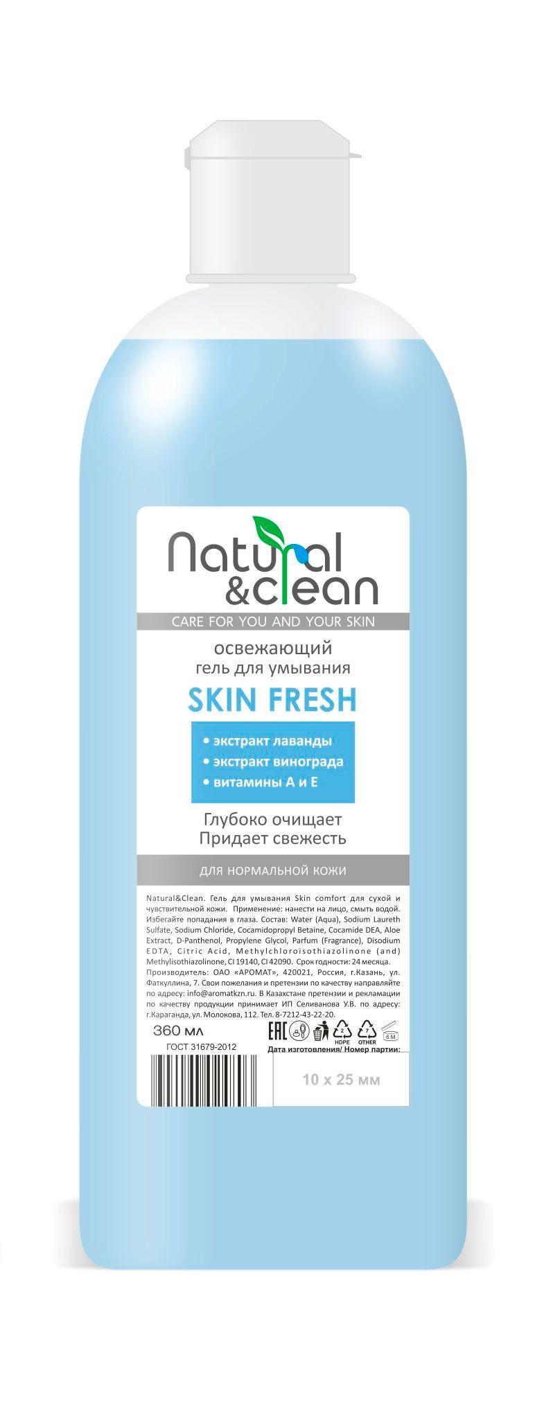 Гель для умывания NATURAL&CLEAN Освежающий Skin Fresh для нормальной кожи, 360 мл кондиционер для кожи cobra skin clean 0 5 л