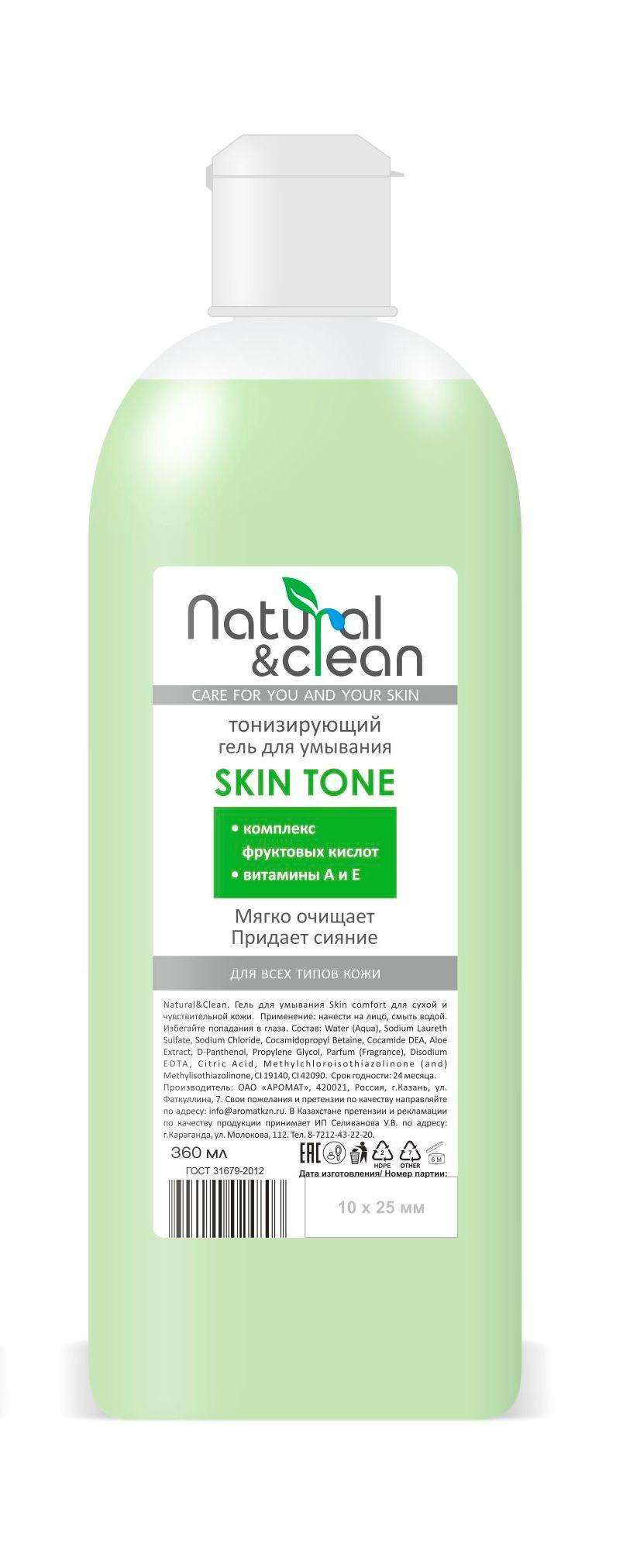 Гель для умывания NATURAL&CLEANТонизирующий Skin Tone для всех типов кожи, 360 мл NATURAL&CLEAN