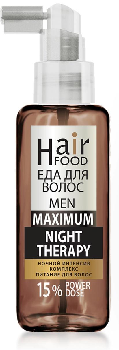 Средство для лечения кожи головы и волос HairFood Ночной Интенсив MEN NIGHT Therapy MAXIMUM 15% средство для лечения кожи головы и волос hairfood дневной фиксатор густоты men medium 7 5