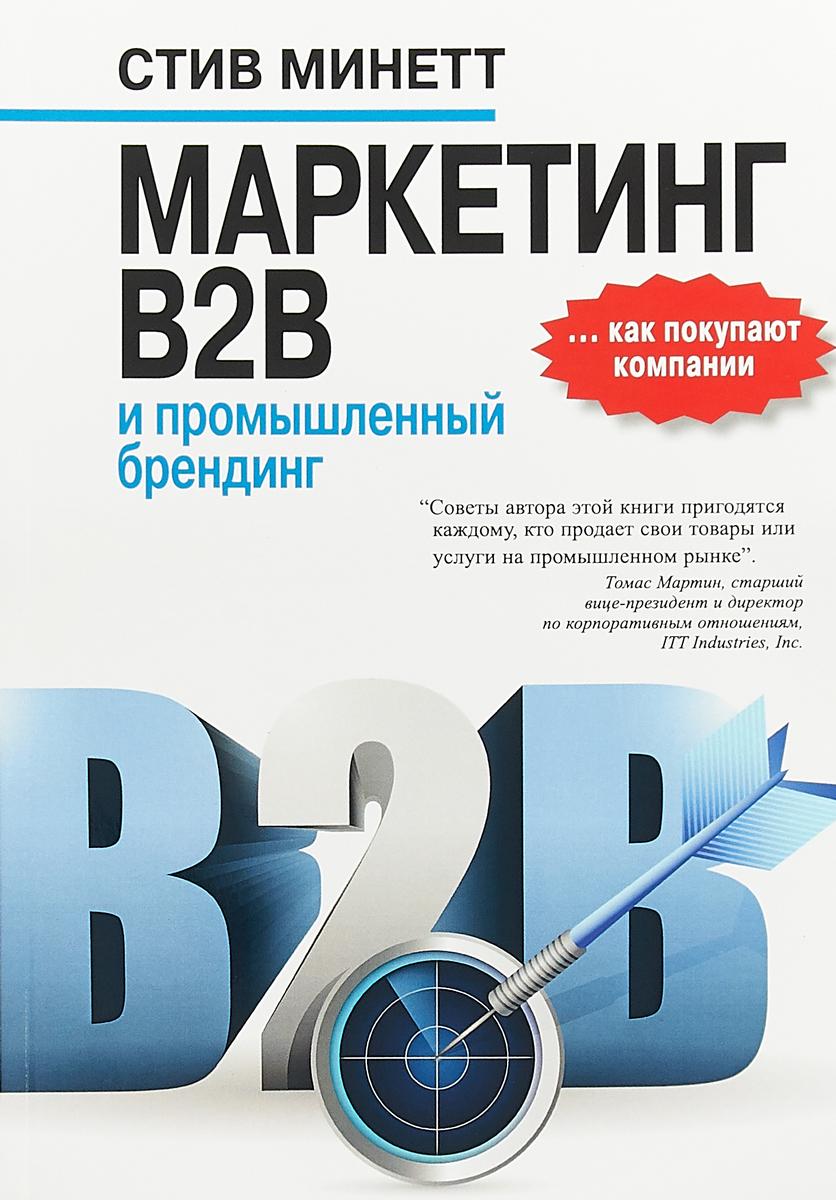 Стив Минетт. Маркетинг B2B и промышленный брендинг