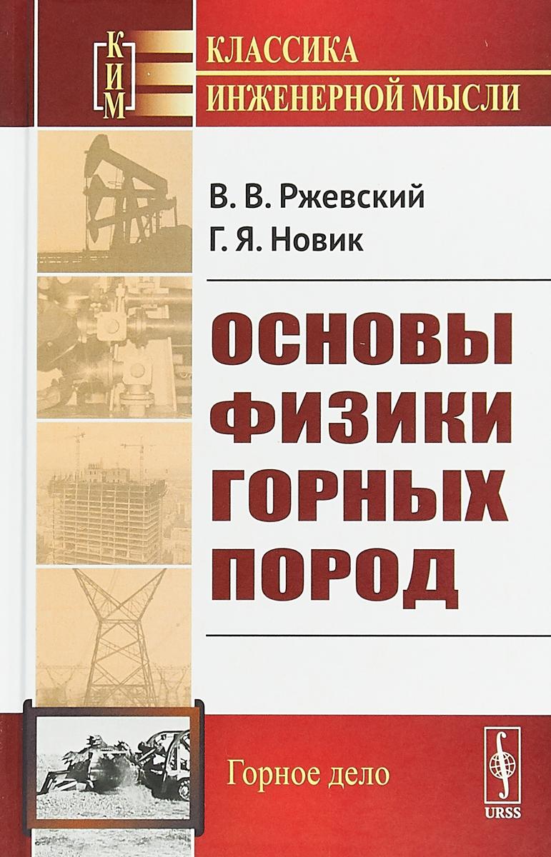 В. В. Ржевский, Г. Я. Новик Основы физики горных пород