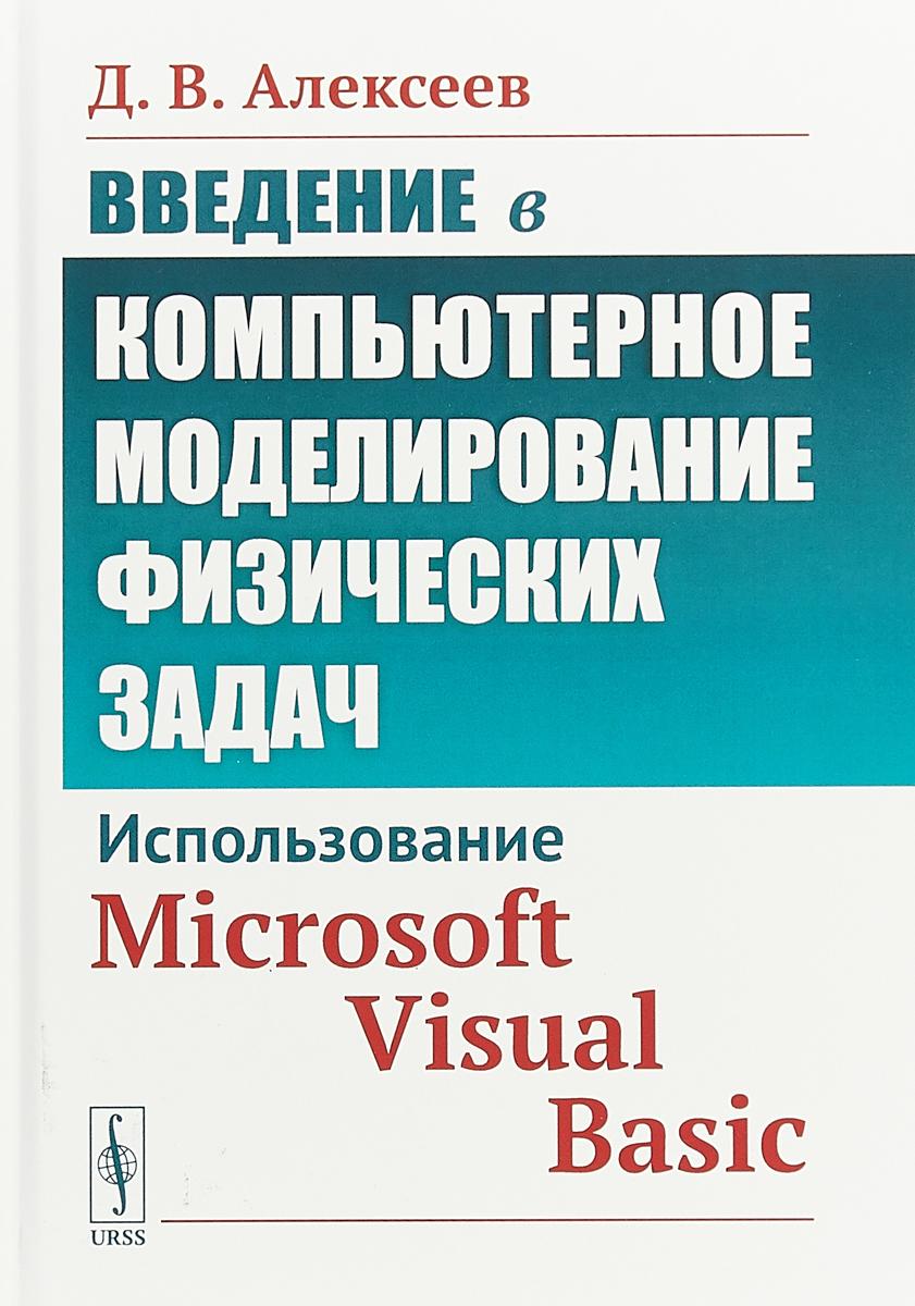 Д. В. Алексеев Введение в компьютерное моделирование физических задач. Использование Microsoft Visual Basic макграт м visual basic