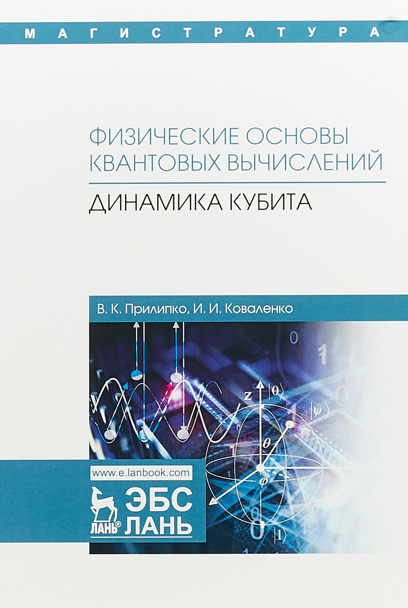 В. К. Прилипко, И. И. Коваленко Физические основы квантовых вычислений. Динамика кубита