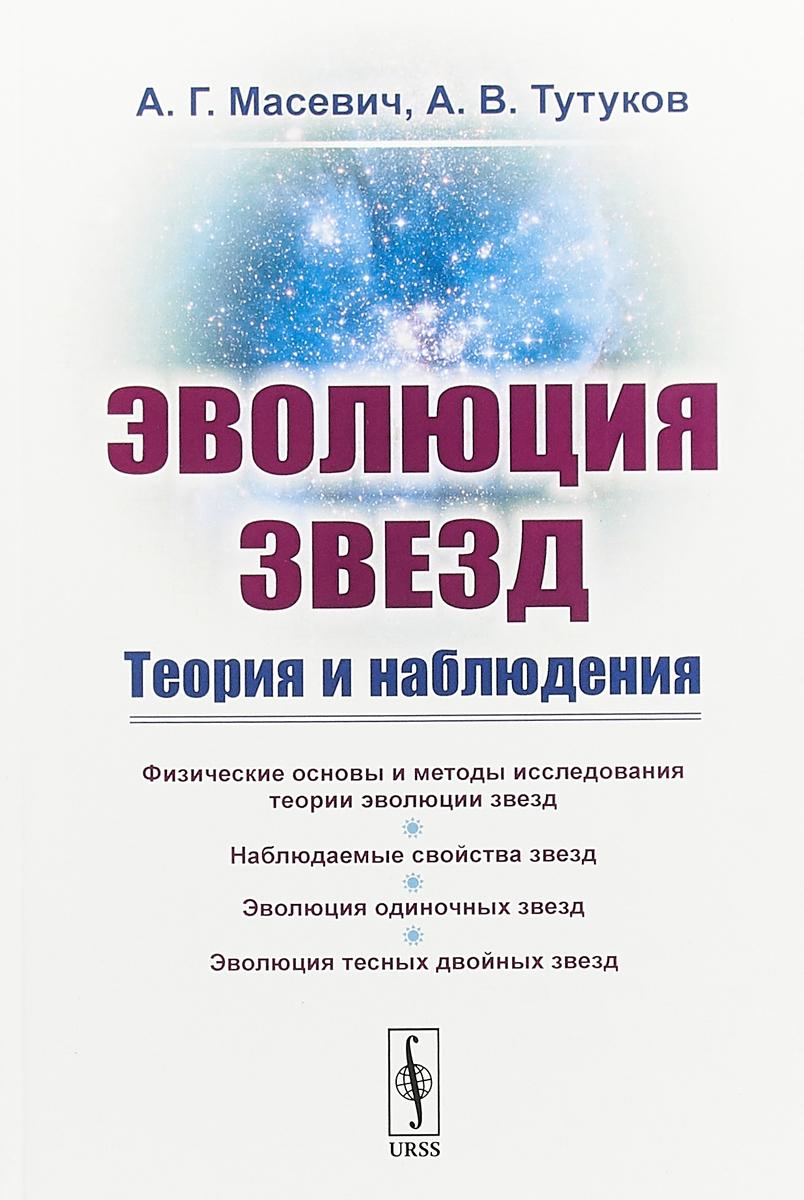 А. Г. Масевич, А. В. Тутуков Эволюция звезд. Теория и наблюдения
