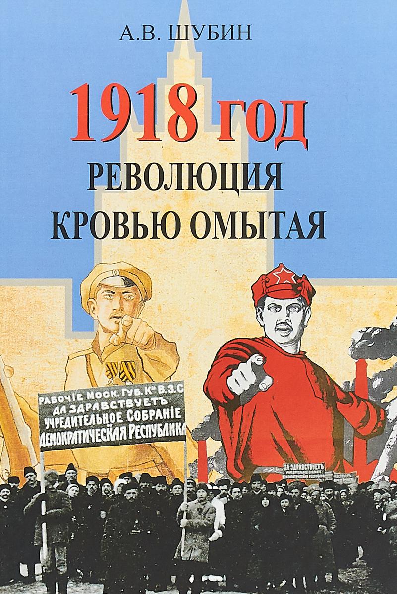 Шубин А. В. 1918 год. Революция кровью омытая