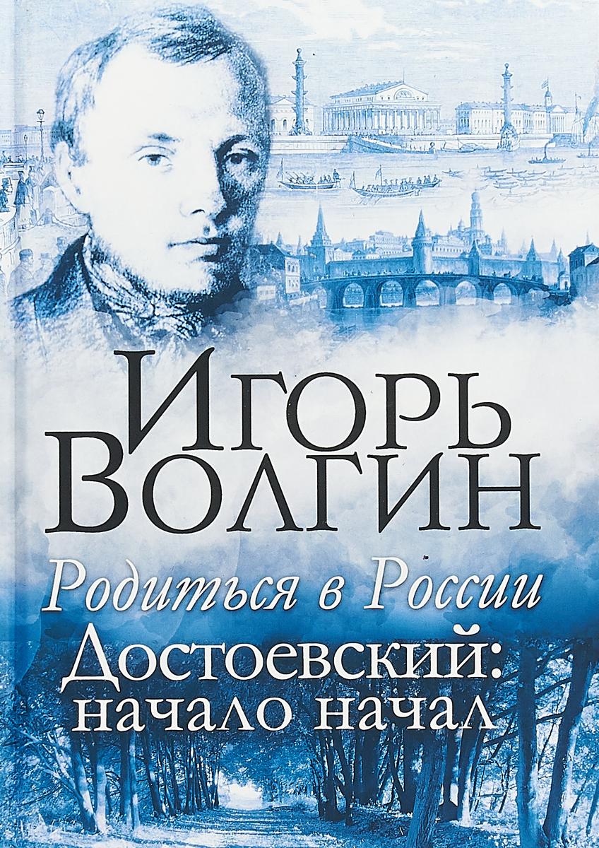 И. Л. Волгин Родиться в России