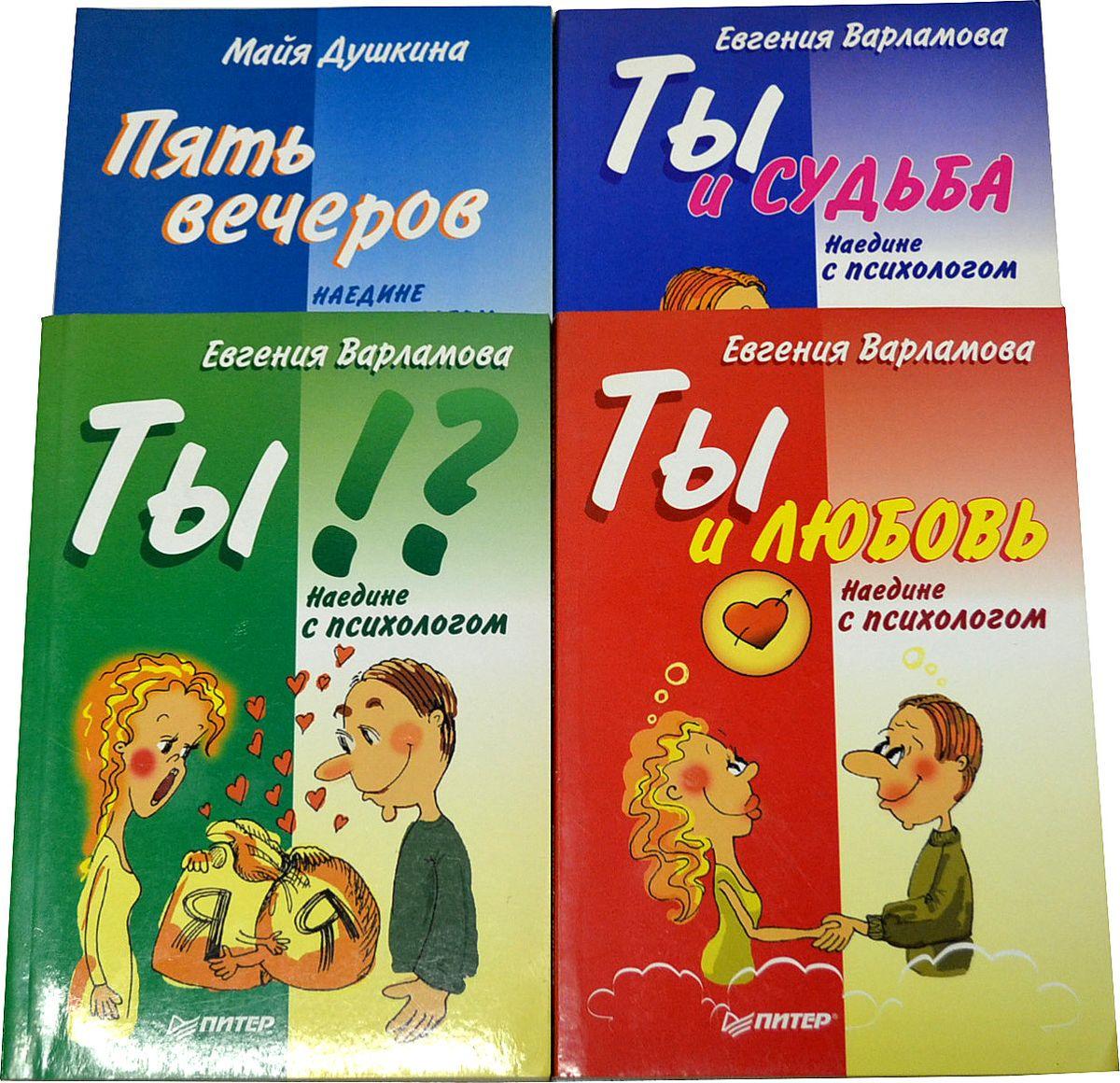 Варламова Е.,Душкина М. Серия