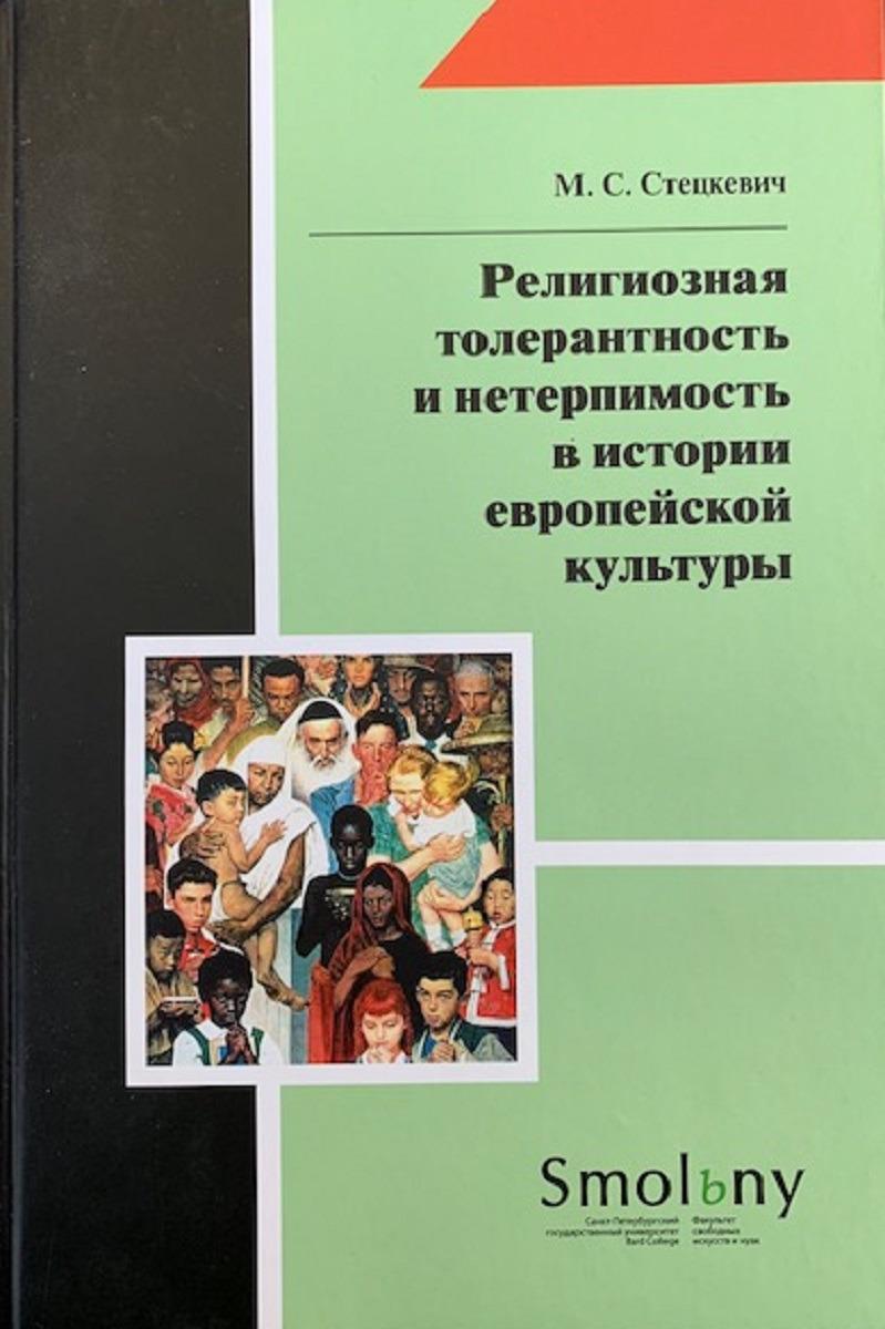 М.С. Стецкевич Религиозная толерантность и нетерпимость в истории европейской культуры