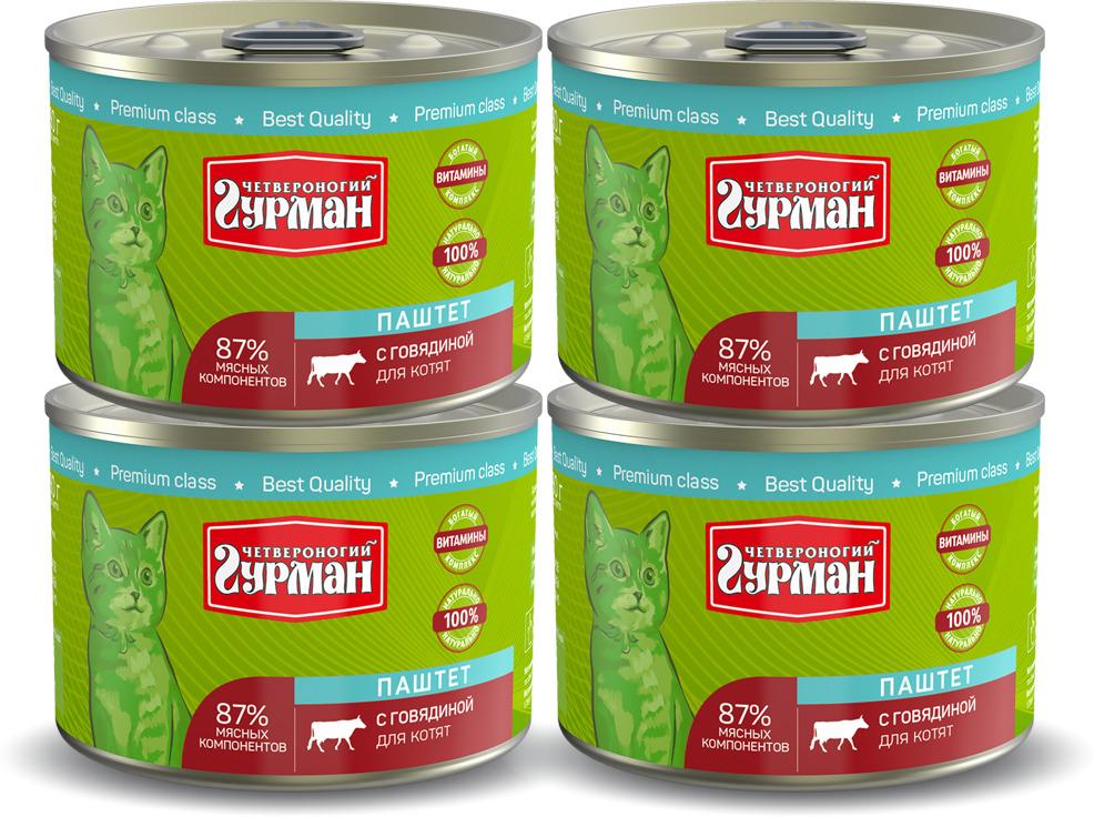 Корм консервированный Четвероногий Гурман Паштет с говядиной, для котят, 4 шт по 190 г рыбий жир янтарная капля с витамином е 100 капсул х 0 3 мг