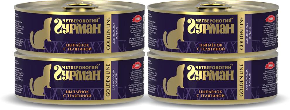Корм консервированный Четвероногий Гурман Золотая линия Цыпленок с телятиной в желе, для молодых хорьков, 4 шт по 100 г консервы четвероногий гурман для молодых хорьков с цыпленком и телятиной в желе 100 г