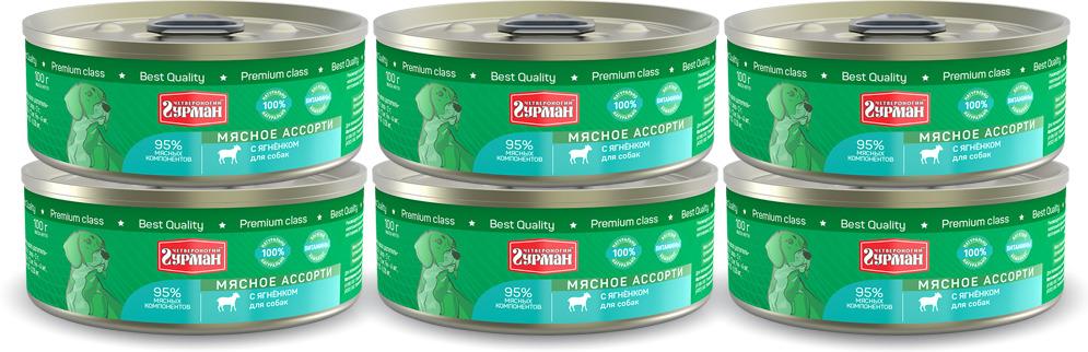 Корм консервированный Четвероногий Гурман Мясное ассорти С ягненком, для собак, 6 шт по 100 гО103101011Мясное ассорти - это корм премиум класса, в составе которого 95% мясных компонентов исключительно высшего качества. Рецептуры корма богаты ингредиентами - мясо и всевозможные субпродукты обеспечивают лакомый вкус, притягательный аромат, высокую питательность, а также насыщенный комплекс витаминов и минералов. Мясное ассорти отлично сочетается с моментальными кашами Четвероногий гурман, а широкая линейка вкусов позволяет максимально разнообразить рацион питомца. Состав: ягнятина (не менее 10%), курица, сердце, печень, коллагенсодержащее животное сырье, желе, масло растительное, клетчатка, таурин. Пищевая ценность (в 100 г продукта): протеин - 10,7 г, жир – 6,2 г, клетчатка – 0,5 г, зола – 2 г, влага - 82 г. Минеральные вещества (в 100 г продукта) : P – 111 мг, Ca - 11 мг, Na – 161 мг, Cl – 218 мг, K – 175 мг, Mg - 12 мг, Fe – 4 мг, Cu – 238 мкг, Co – 2,6 мкг, Mn – 40 мкг, I – 3,8 мкг. Витамины: А – 560 МЕ, Е – 0,76 МЕ, В1 – 0,06 мг, В2 – 0,28 мг, В3 – 2 мг, В5 – 0,62 мг, В6 – 0,08 мг. Энергетическая ценность (на 100 г):99 ккал Норма кормления: 70 - 90 г на 1 кг веса животного. Суточную норму разделить на два приема кормления. Употреблять при комнатной температуре. Объем банки: 100 г