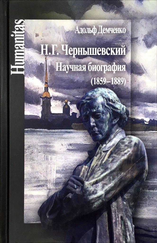 Адольф Демченко Н.Г.Чернышевский. Научная биография (1859-1889)