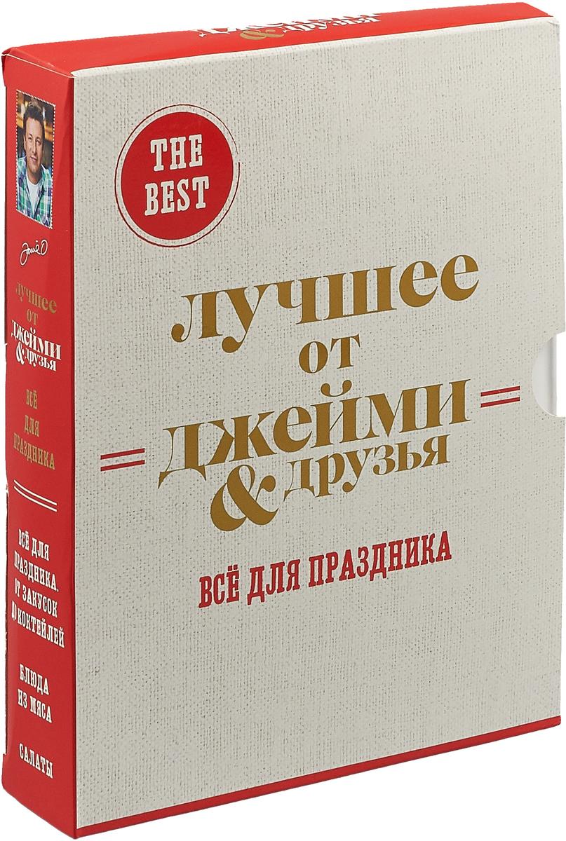 С. Н. Ильичева The best. Лучшее от Джейми & друзья. Все для праздника (комплект из 3 книг)