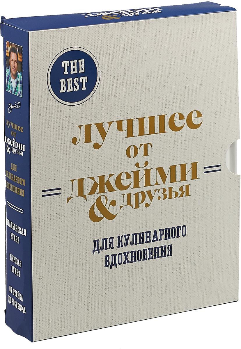 С. Н. Ильичева The best. Лучшее от Джейми & друзья. Для кулинарного вдохновения (комплект из 3 книг)
