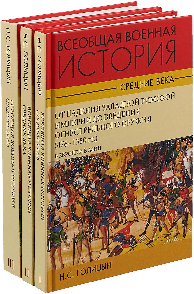 Н. С. Голицын Всеобщая военная история. Средние века. В 3-х томах