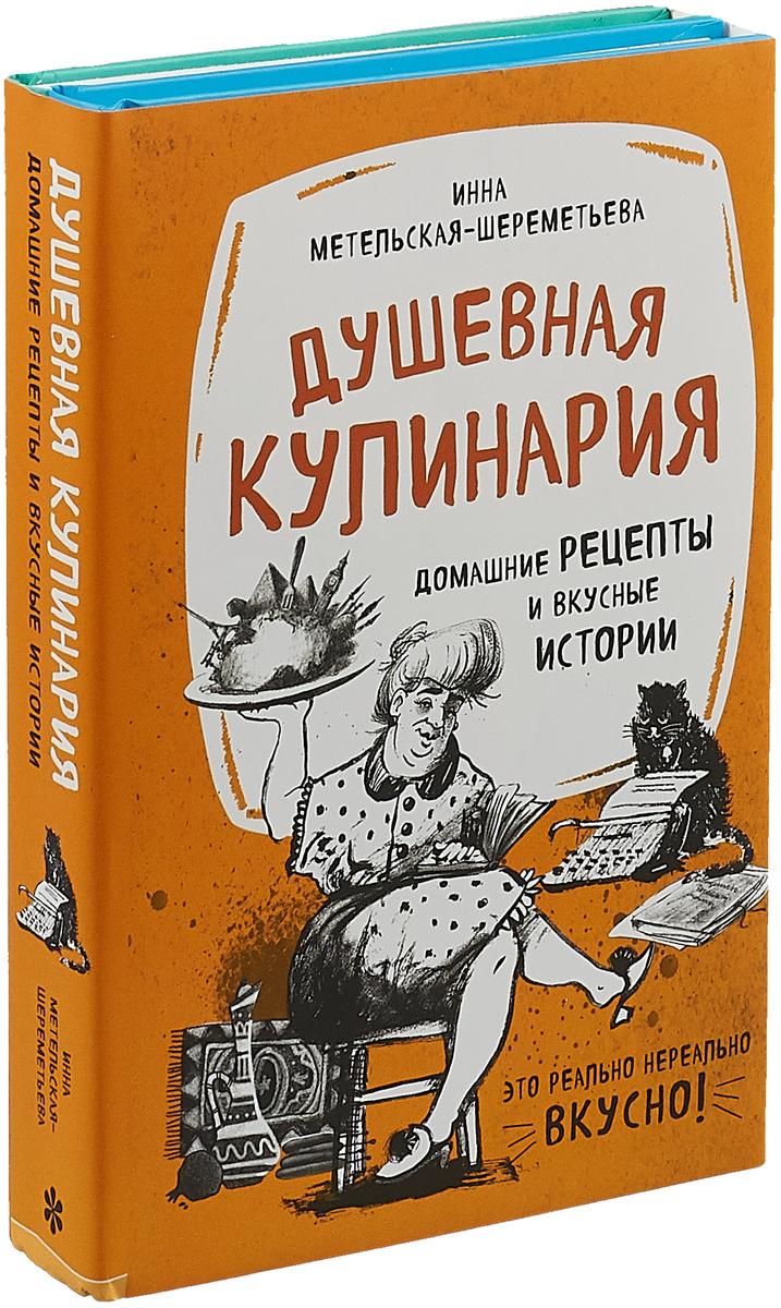 Душевная кулинария. Домашние рецепты и вкусные истории (комплект из 2 книг)